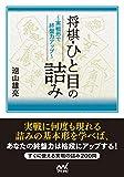 将棋・ひと目の詰み ~実戦形で終盤力アップ~ (マイナビ将棋文庫)