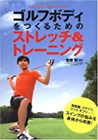 ゴルフボディをつくるためのストレッチ&トレーニング