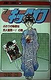 キックオフ(7) (ジャンプコミックス)