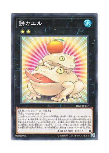 遊戯王 日本語版 18SP-JP407 Toadally Awesome 餅カエル (スーパーレア)