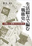 生活綴方で編む「戦後史」――〈冷戦〉と〈越境〉の1950年代