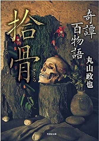 奇譚百物語 拾骨 (竹書房文庫)