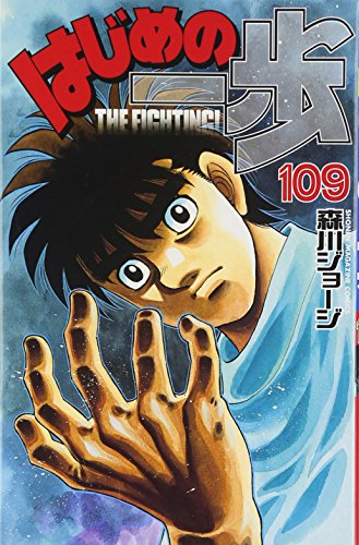 Hajime no ippo : THE FIGHTING! 109