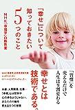 「幸せ」について知っておきたい5つのこと NHK「幸福学」白熱教室