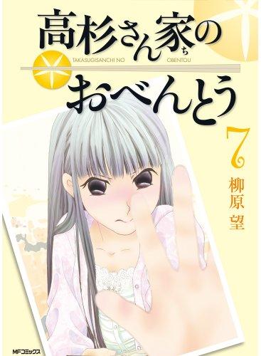 高杉さん家のおべんとう 7 (フラッパーコミックス)