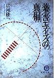 薬害エイズの真相 (徳間文庫)