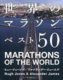 世界のマラソンベスト50