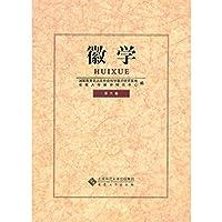 Hui Studies - Volume VI(Chinese Edition)