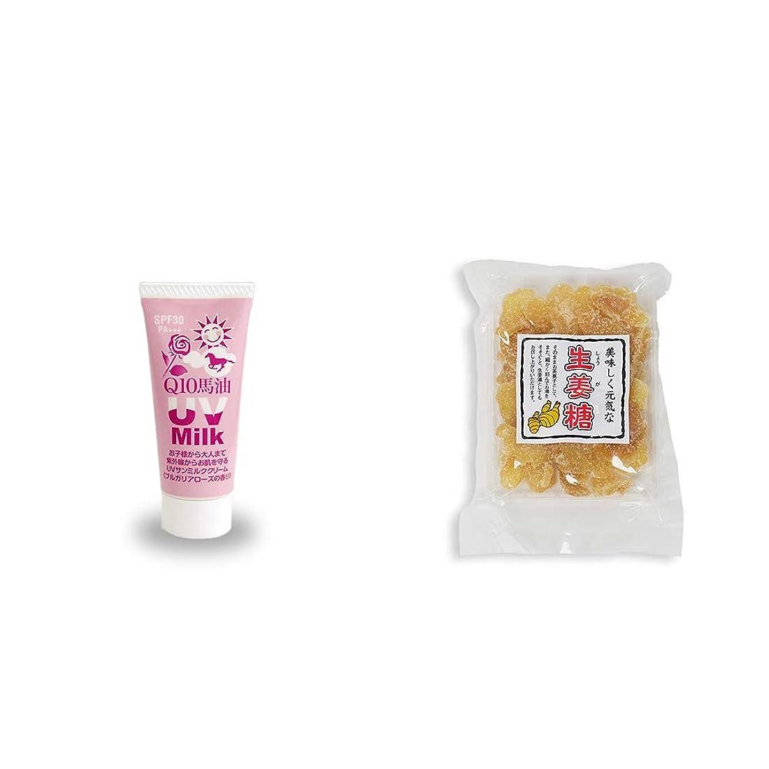 より平らな大胆安全[2点セット] 炭黒泉 Q10馬油 UVサンミルク[ブルガリアローズ](40g)?生姜糖(230g)