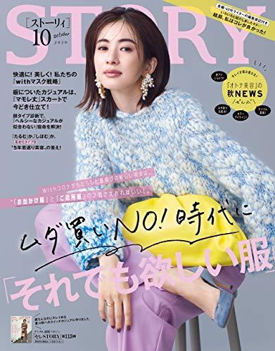 STORY(ストーリィ) 2020年 10月号 [雑誌]