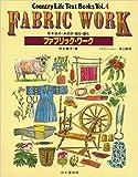ファブリック・ワーク―草木染め・糸紡ぎ・織る・編む (Country life text books (Vol.4))