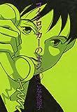 コインロッカーのネジ。(4) (ウィングス・コミックス)
