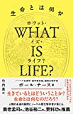 WHAT IS LIFE (ホワット イズ ライフ )生命とは何か