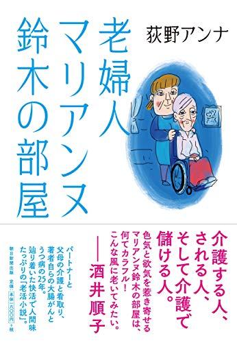 老婦人マリアンヌ鈴木の部屋