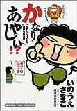 かなりあやしい!?―おかんとつっこむ微妙な日本語 (まんがタイムコミックス)
