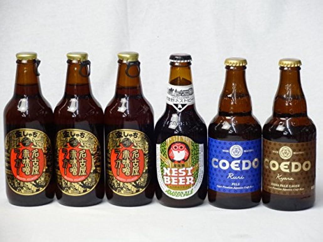 同志疎外日帰り旅行にクラフトビールパーティ6本セット 名古屋赤味噌ラガー330ml×3本 常陸野ネストアンバーエール330ml コエドKyara333ml コエドRuri333ml