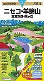 山と高原地図 ニセコ・羊蹄山 暑寒別岳・駒ヶ岳 (山と高原地図 2)