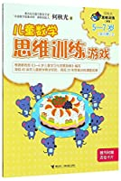 儿童数学思维训练游戏(5-7岁新版2)/何秋光思维训练
