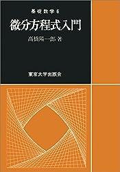 化学式_微分方程式の講義ノートPDF。例題と解答付き (常微分方程式の ...