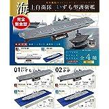 1/1250 現用艦船キットコレクション ハイスペック 海上自衛隊 いずも型護衛艦 1BOX4個入り