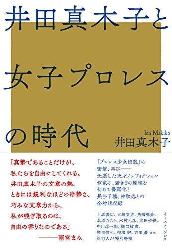 井田真木子と女子プロレスの時代の詳細を見る