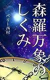 森羅万象のしくみ_宇宙・生命・物質・あの世・時空を統一する神意識