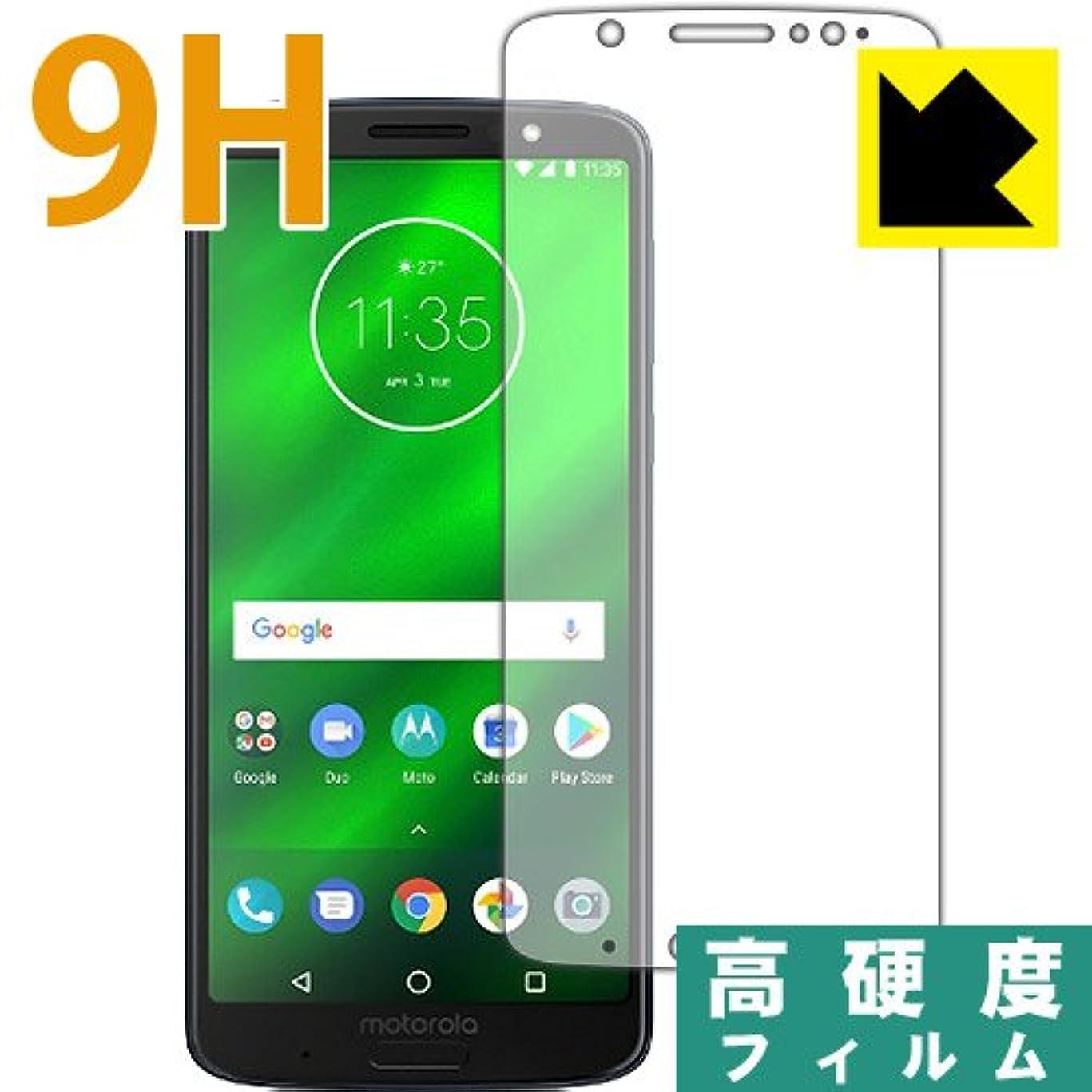 増強すすり泣き理解PDA工房 Moto G6 Plus 9H高硬度[光沢] 保護 フィルム 日本製