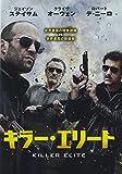 キラー・エリート [DVD] image