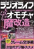 ラジオライフ2016年 9月号 [雑誌]