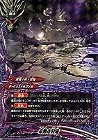 神バディファイト S-UB06 命無き狩場 レア バディアゲインVol.3 現役!GREAT・オーバーエイジ アルティメットブースター第6弾 ダークネスドラゴンW 黒竜/死/深淵