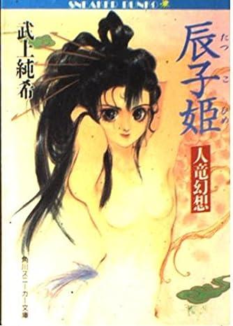 辰子姫―人竜幻想 (角川文庫―スニーカー文庫)
