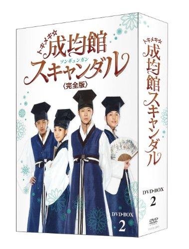 トキメキ☆成均館スキャンダル(完全版)DVD-BOX2