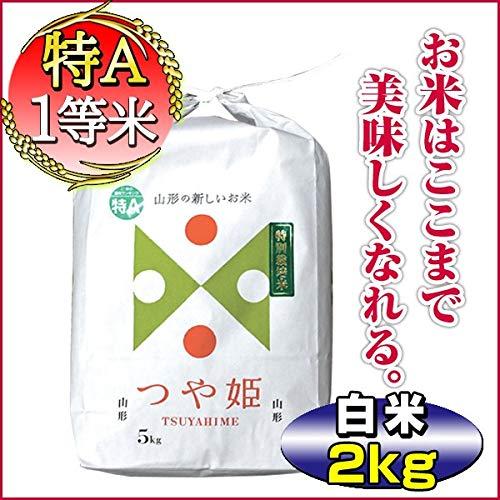 【当日精米】つや姫 2kg 山形県産 令和元年産 5分づき 特別栽培米 8年連続特A