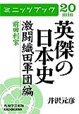 英傑の日本史 激闘織田軍団編 前田利家 (カドカワ・ミニッツブック)