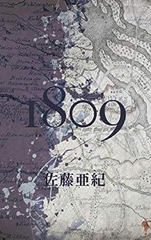 [佐藤亜紀]の1809