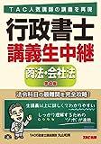 行政書士 講義生中継 商法・会社法 第4版