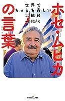 世界でもっとも貧しい大統領ホセ・ムヒカの言葉 (双葉社ジュニア文庫)
