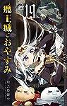 魔王城でおやすみ (19) (少年サンデーコミックス)