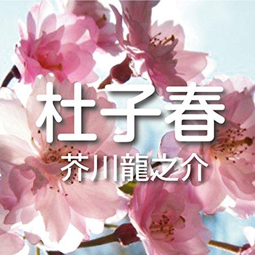 『芥川龍之介 02「杜子春」』のカバーアート