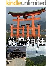 厳島神社 世界遺産 宮島