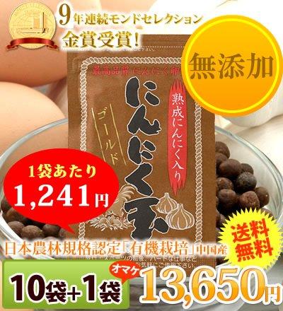 有機栽培 中国産にんにく使用 にんにく玉ゴールド60粒入り 11袋