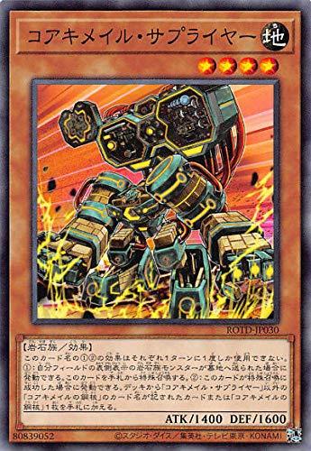 遊戯王 ROTD-JP030 コアキメイル・サプライヤー (日本語版 ノーマル) ライズ・オブ・ザ・デュエリスト