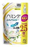 ハミング ファイン ヨーロピアンジャスミンソープの香り 詰め替え 超特大 1200ml 1個 柔軟剤 花王