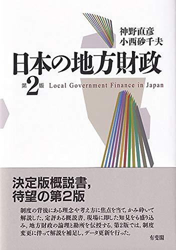 日本の地方財政〔第2版〕の詳細を見る
