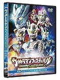 ウルトラマン THE LIVEシリーズ ウルトラマンフェスティバル 2012 第2部...[DVD]