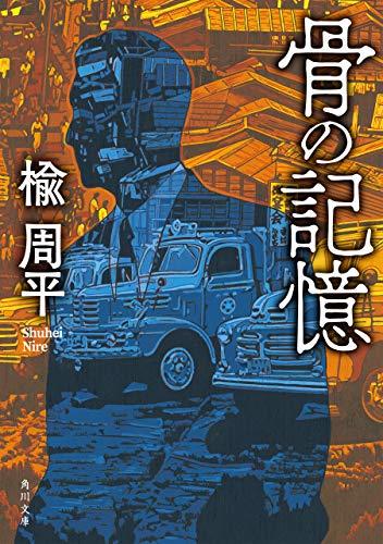 骨の記憶 (角川文庫)