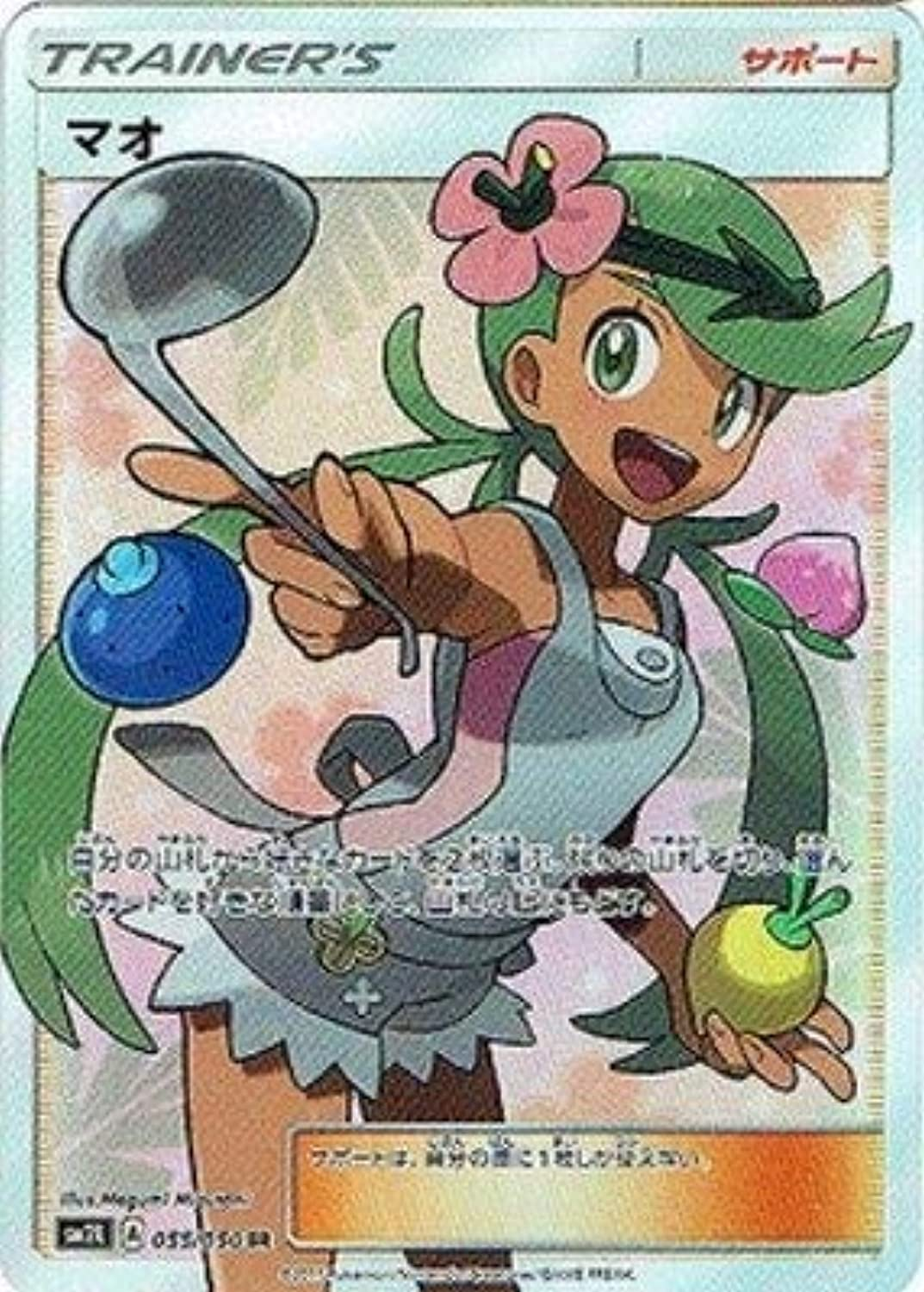 Pokemon Card game   PKSM2L055 Mao SR
