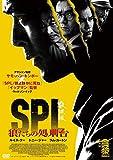 SPL 狼たちの処刑台[DVD]
