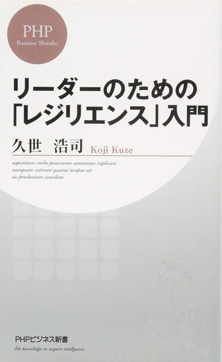 メッシュ過剰消すリーダーのための「レジリエンス」入門 (PHPビジネス新書)