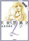 天使禁猟区【期間限定無料版】 2 (白泉社文庫)